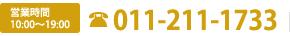 営業時間 10:00~19:00 011-211-1733