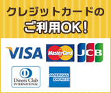 クレジットカードのご利用OK!