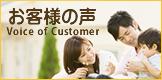 お客様の声 Voice of Customer