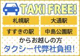 タクシー代を弊社が負担します!