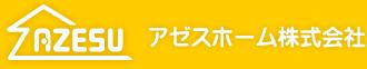 AZESU アゼスホーム株式会社
