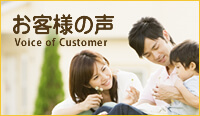 お客様の声 Voice of Customer